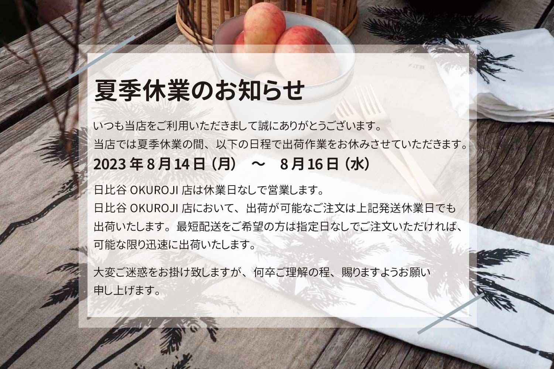 SANSYU ONLINE