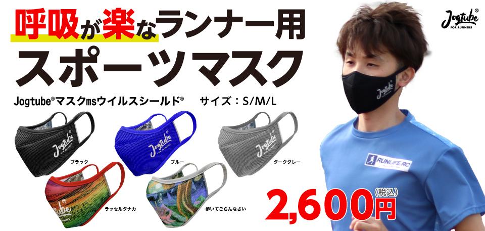 Jogtube®マスク ms ウイルスシールド®