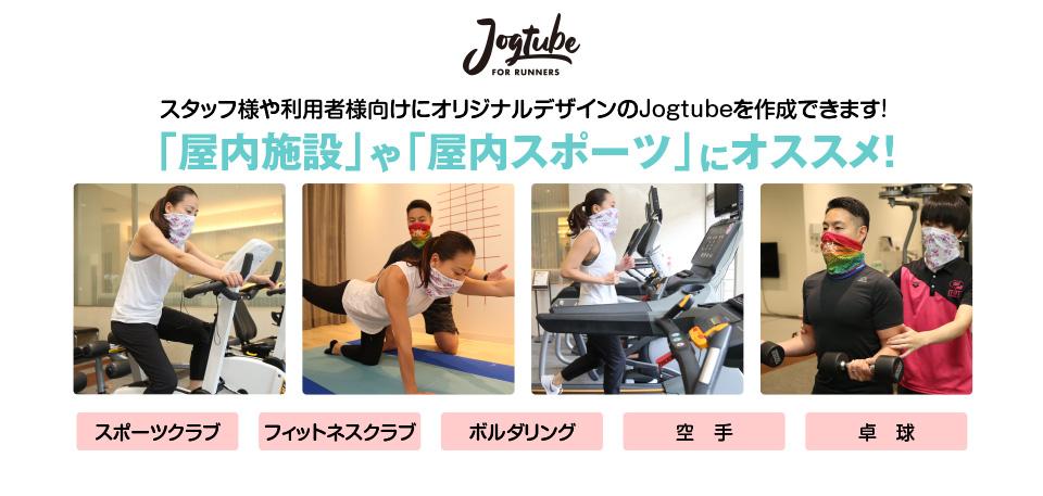 Jogtube(ジョグチューブ)