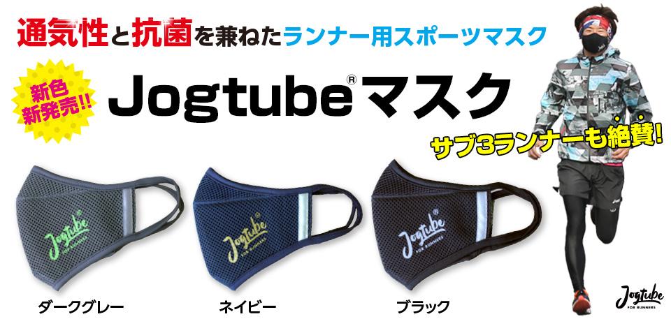 Jogtube®マスク