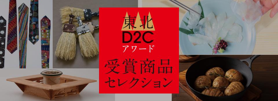 D2C受賞商品セレクション