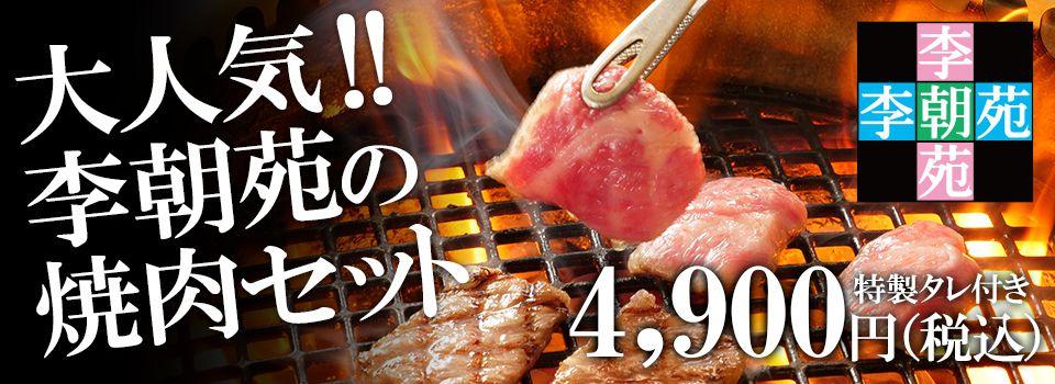 李朝苑 焼肉セット