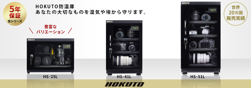 HOKUTO防湿庫HSシリーズ