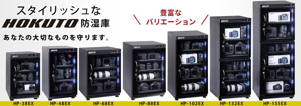 HOKUTO防湿庫HPシリーズ