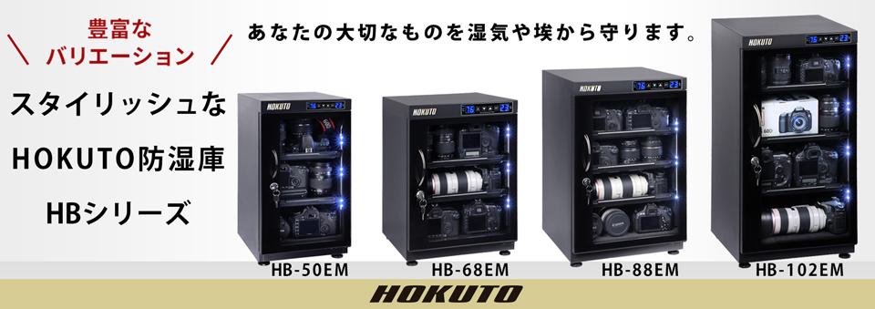 HOKUTO防湿庫HBシリーズ