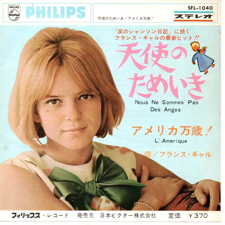 """France Gall (フランス・ギャル) - Nous Ne Sommes Pas Des Anges (天使のためいき) (Used 7"""")"""