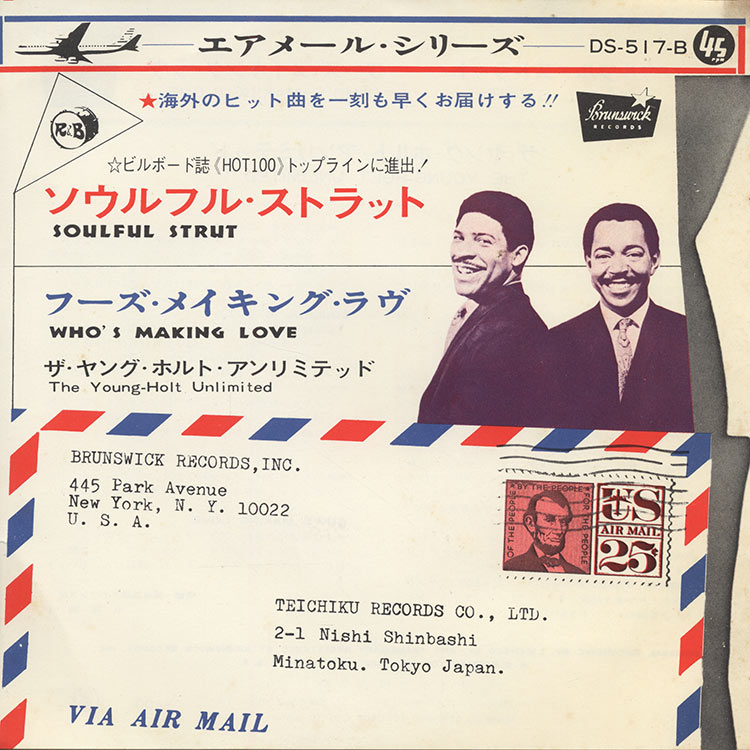 "Young-Holt Unlimited, The (ヤング・ホルト・アンリミテッド) - Soulful Strut (ソウルフル・ストラット) (Used 7"")"