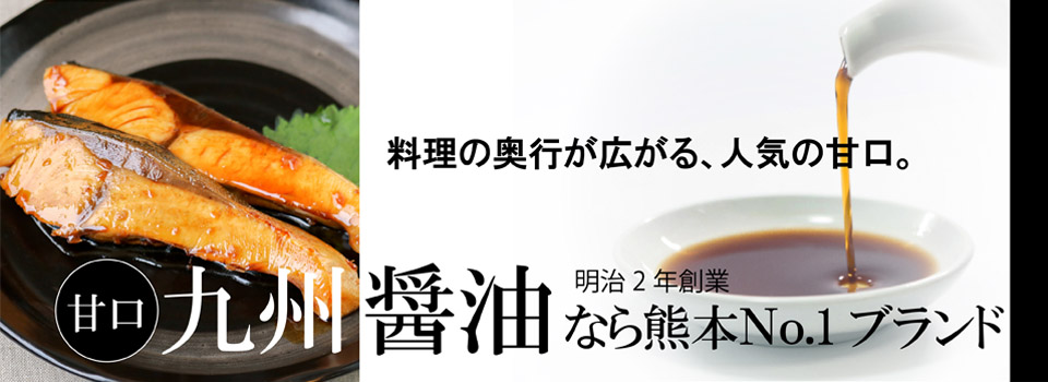九州醤油なら