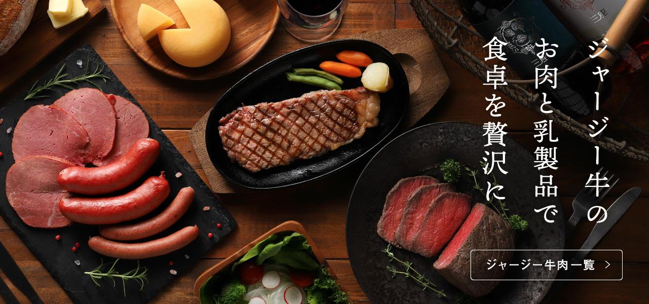 ジャージー牛のお肉と乳製品で食卓を贅沢に