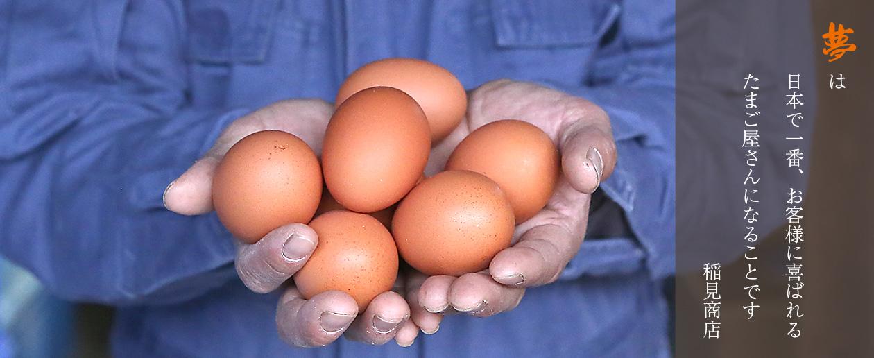 一流の料理人に愛される卵 稲見商店の卵は三ツ星レストランや行列の絶えないラーメン店など幅広いジャンルで愛されております