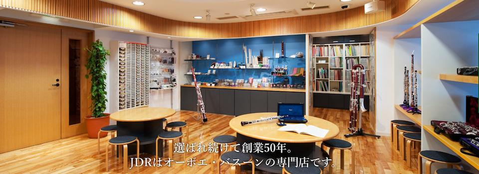 日本ダブルリード株式会社HP