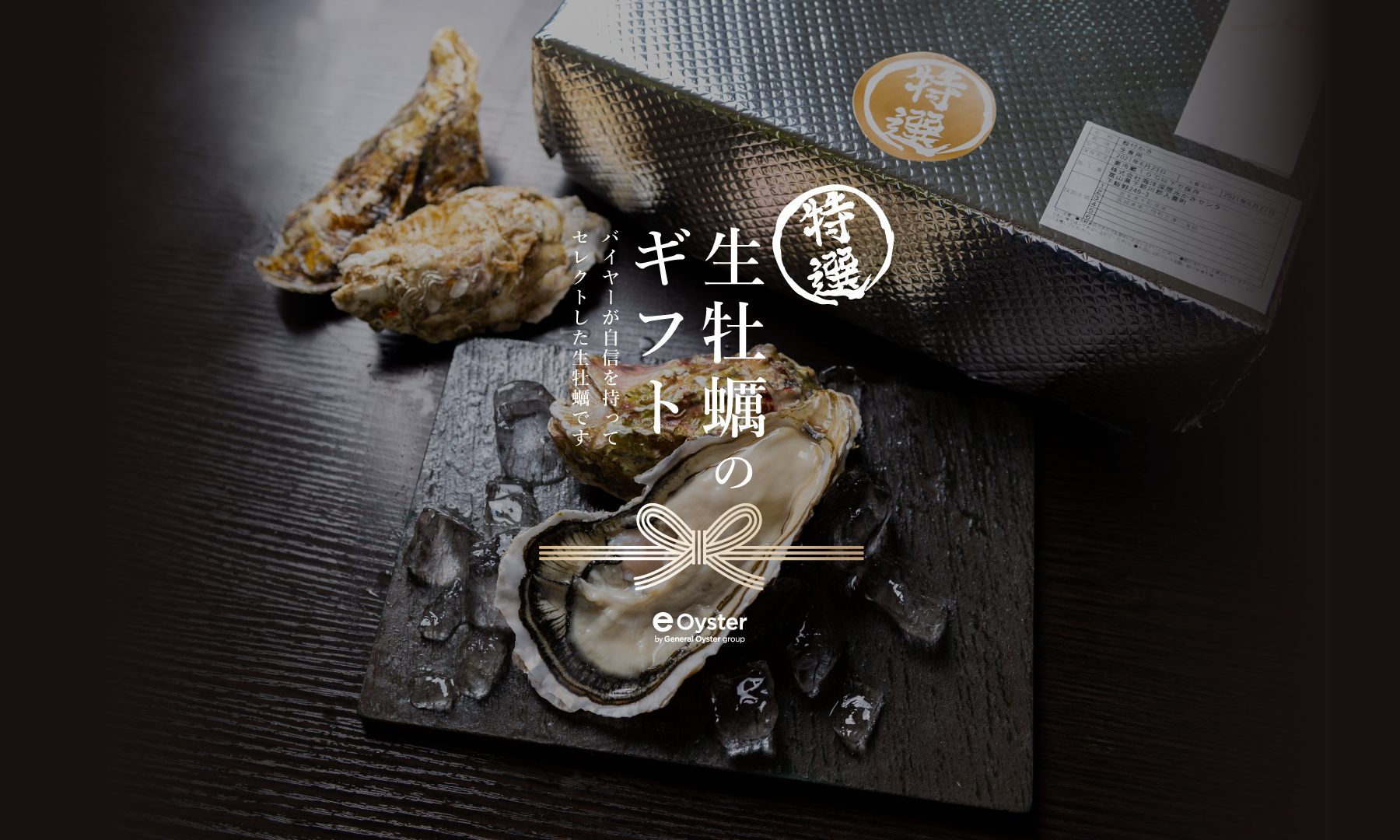 牡蠣パーティーイメージ