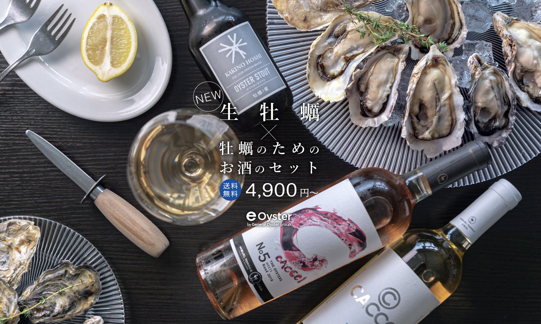 生牡蠣と牡蠣のためのお酒のセット