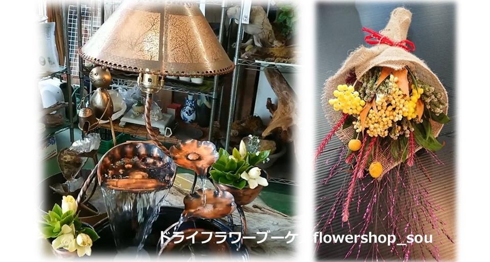 ドライフラワーブーケ/flowershop_sou