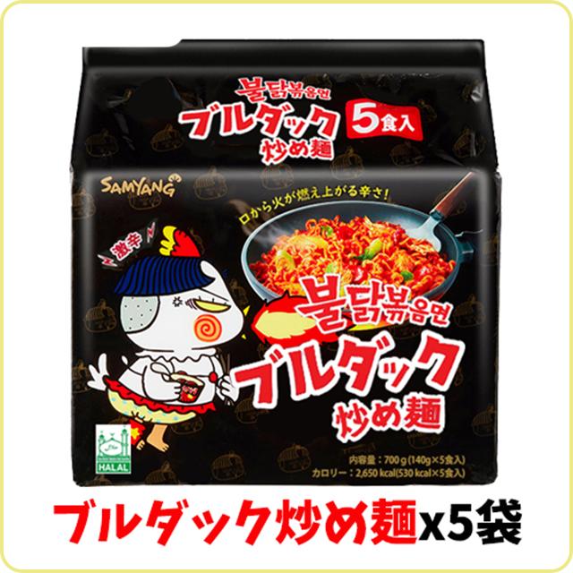 ブルダック炒め麺×5袋