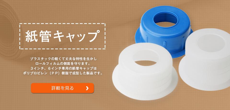 紙管キャップ