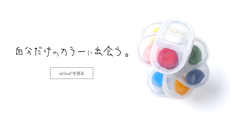 wGlue Pro(ダブルグループロ)