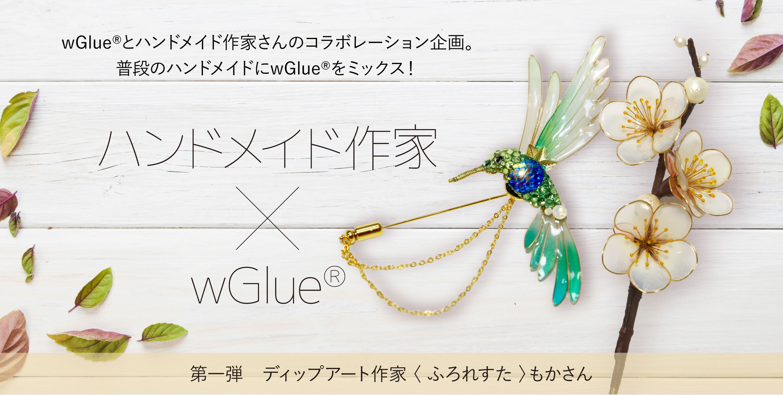 ハンドメイド作家×wGlue