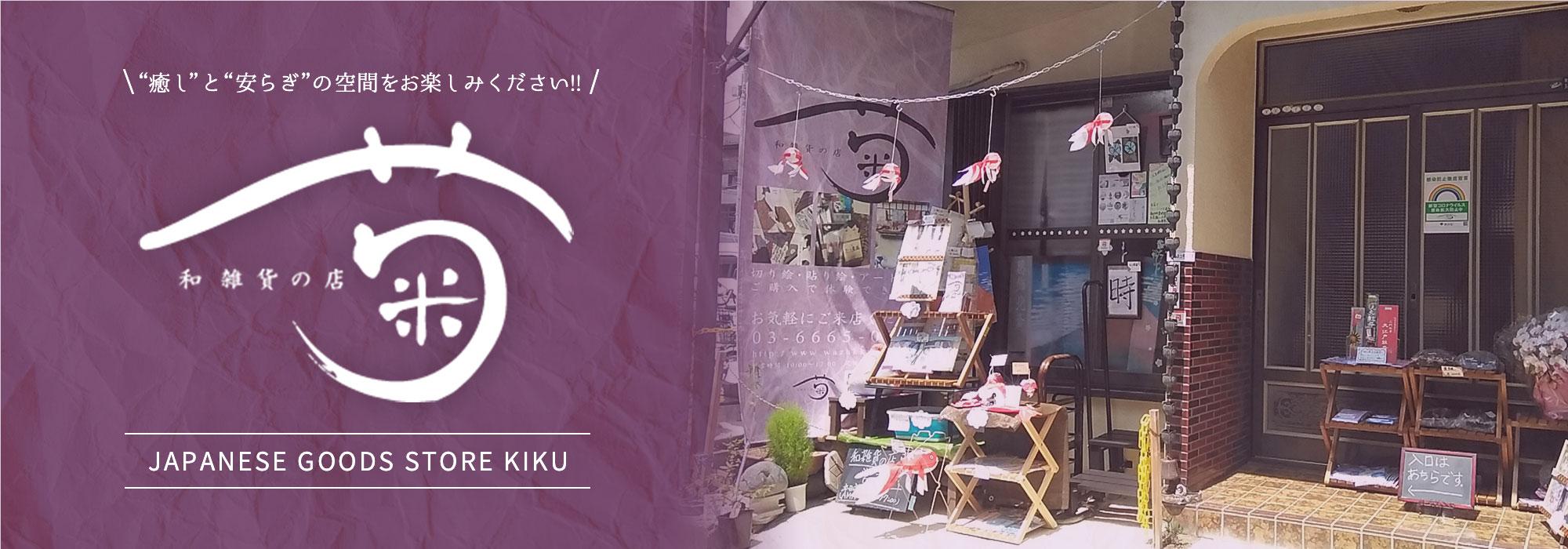 和雑貨の店 菊 (Japanese goods store Kiku)