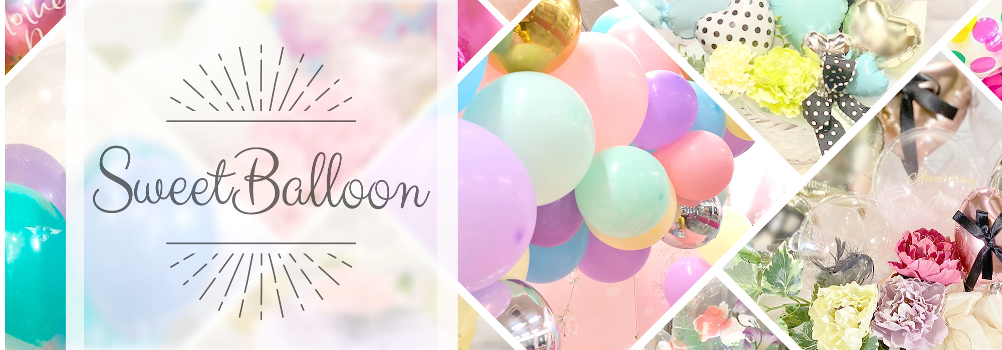 お祝い事や記念日を彩る、大人かわいいバルーンギフト