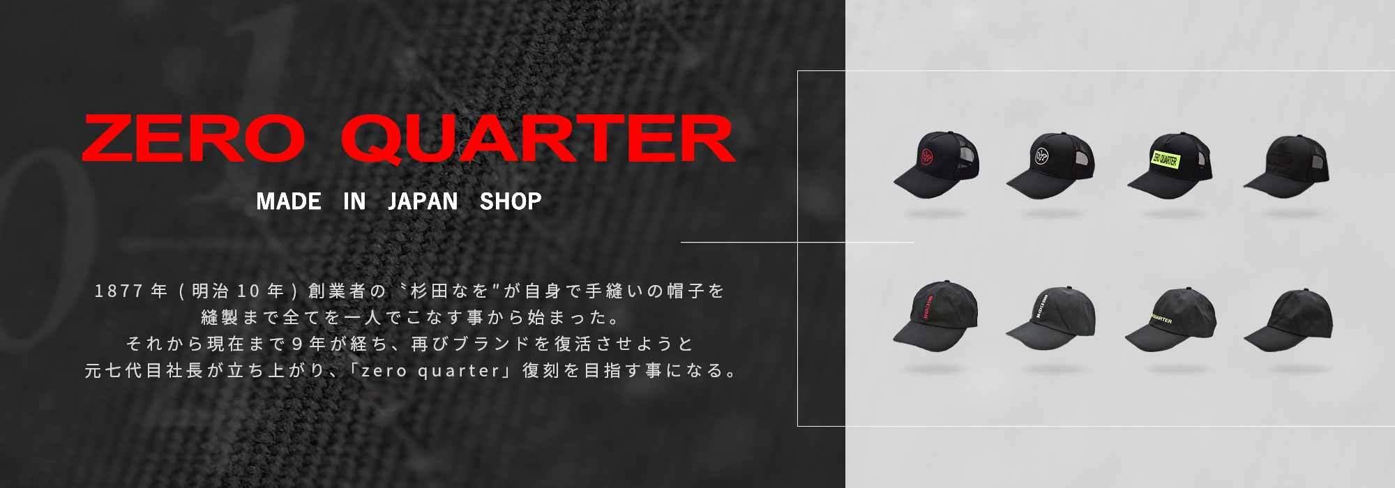 こだわりのMade in japan 職人による手作業で作り上げる帽子をその手に。ZERO QUARTER MAIDE IN JAPAN SHOP