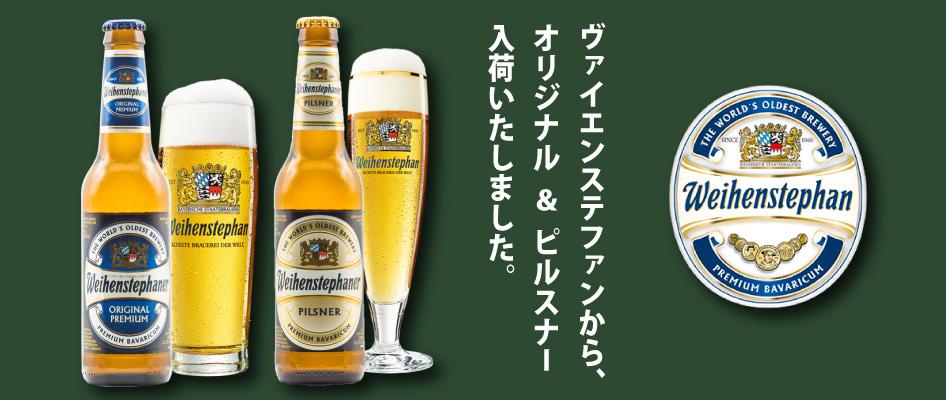 渋沢栄一ビールセット