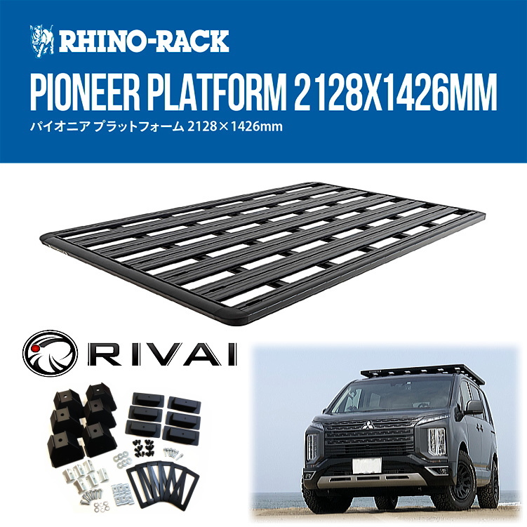 RIVAI x RHINO-RACK リヴァイ ライノラック PIONEER PLATFORM (2128mm X 1426mm) WITH 6POINT LEGS デリカ D;5 取り付けキット