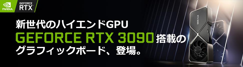 GeForce RTX 3080/3090 発売