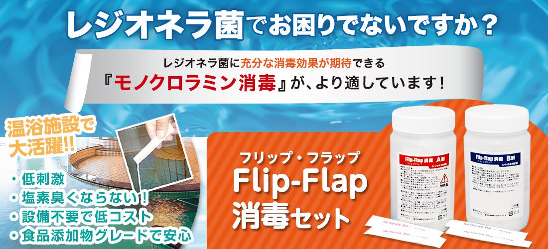 レジオネラ菌にはモノクロラミン消毒がより適しています!Flip-Flap(フリップフラップ)消毒セット