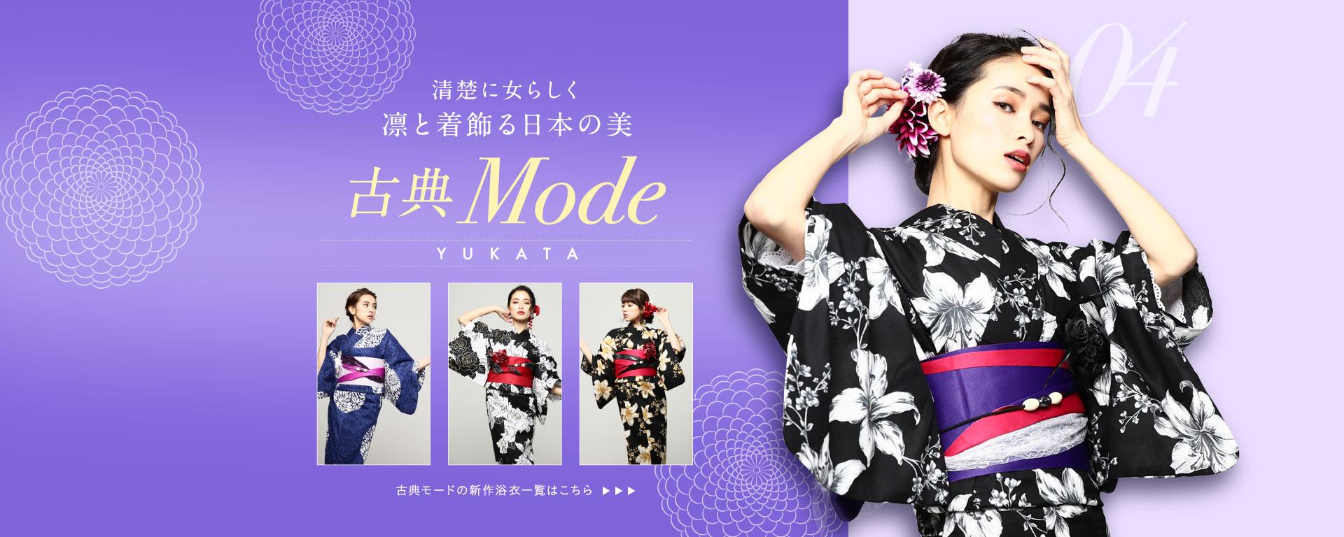 2018新作浴衣・古典モード