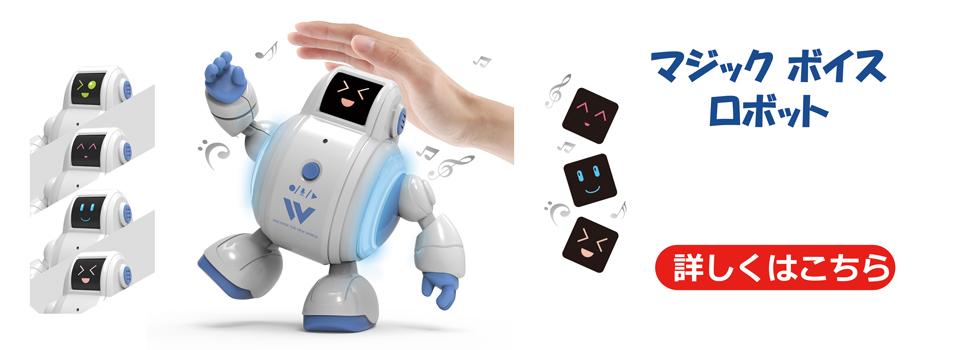 ミニポケットロボット 英語コミュニケーション機能付き