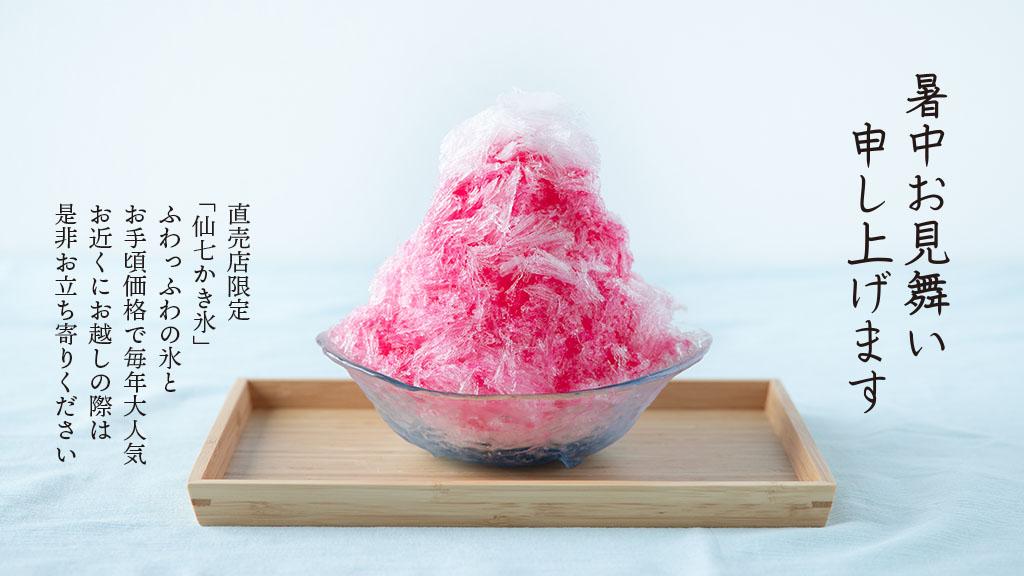 煎餅屋仙七の夏ギフト特集