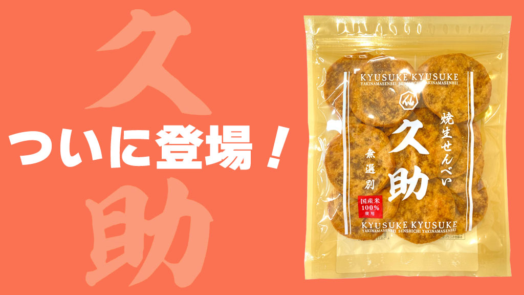 煎餅屋仙七絵画コンクール2021summer