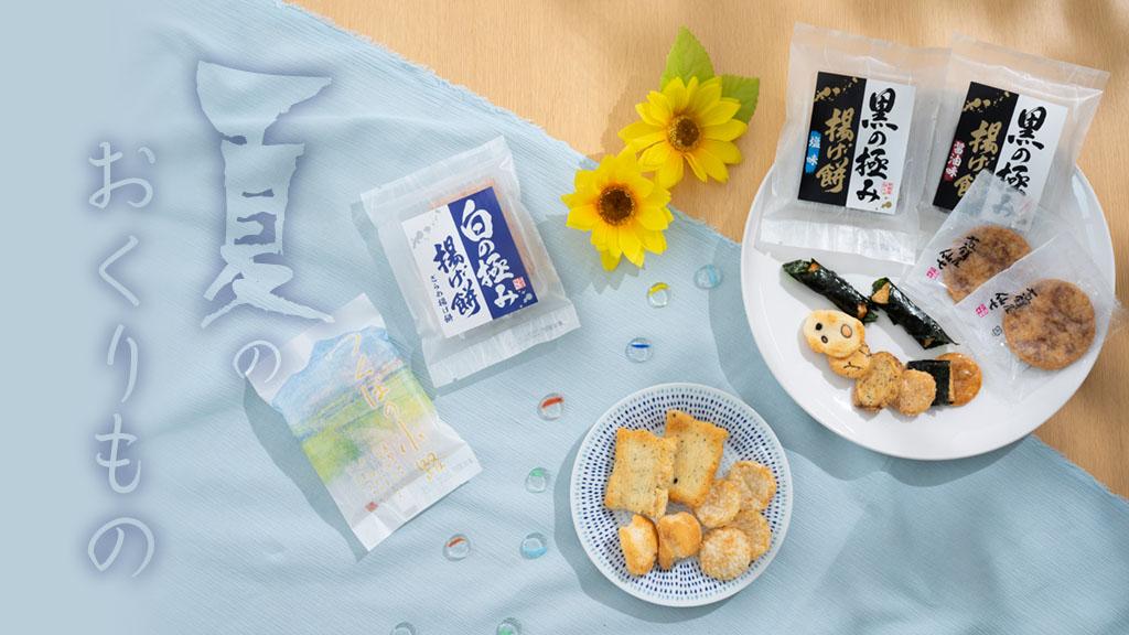煎餅屋仙七のおためしセット