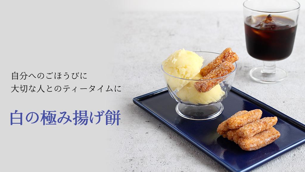 煎餅屋仙七の月替りアソート仙七マンスリーBOX