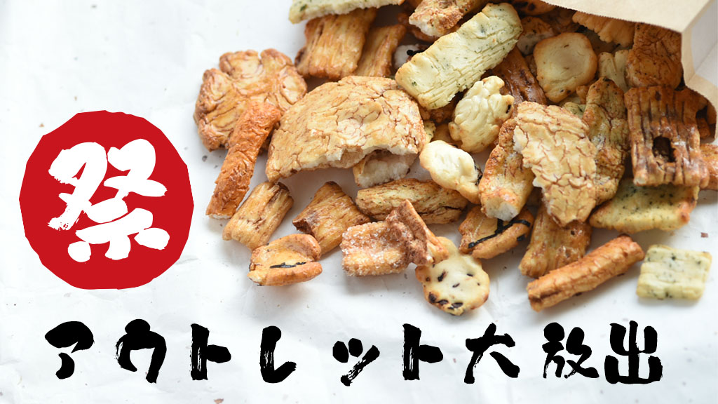 煎餅屋仙七の月替りおせんべいアソート仙七マンスリーBOX
