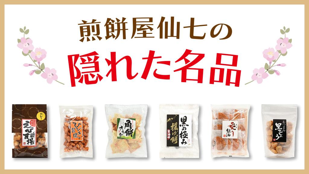 煎餅屋仙七オフィシャルグッズショップ by SUZURI