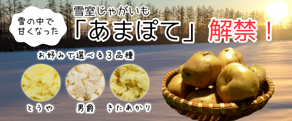 北海道にまつわる飲食店も応援セット