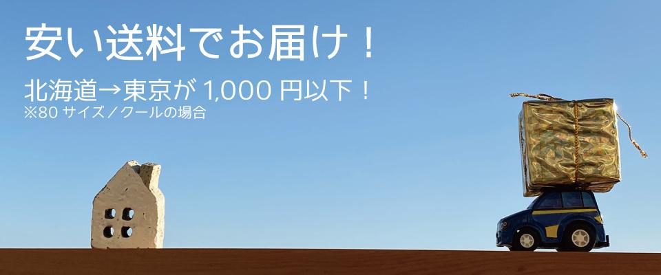北海道食品事業者応援セット