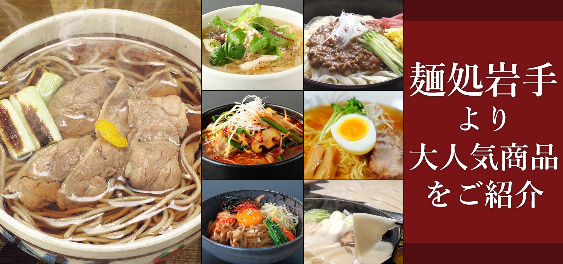 麺処岩手より大人気の盛岡冷麺やじゃじゃ麺など本場の美味しい麺をご紹介