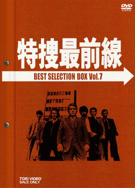 特捜最前線 BEST SELECTION BOX VOL.7