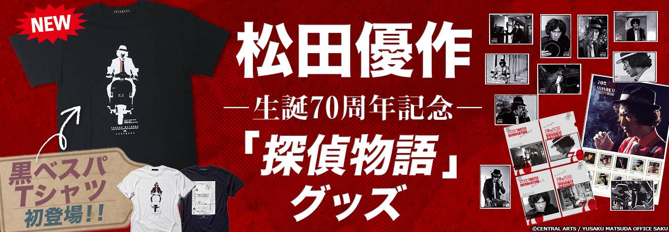 松田優作 生誕70周年記念 探偵物語グッズ