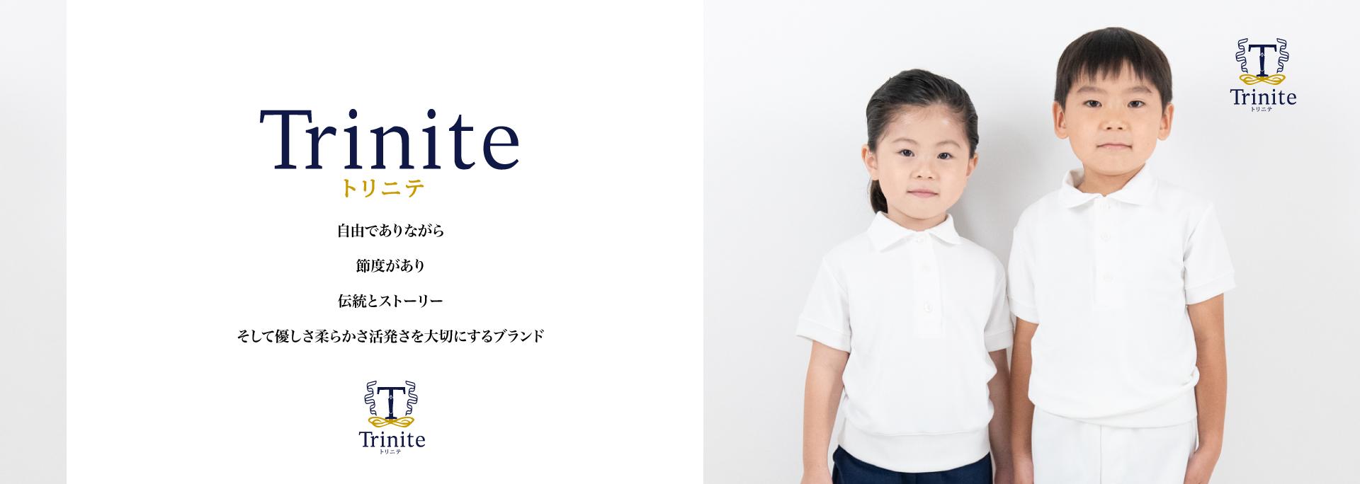 Trinite トリニテ 私立小ママの想いを形にしたお受験・通園通学用品オーダーショップ
