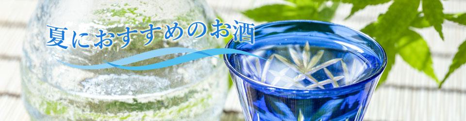山本 120周年記念酒