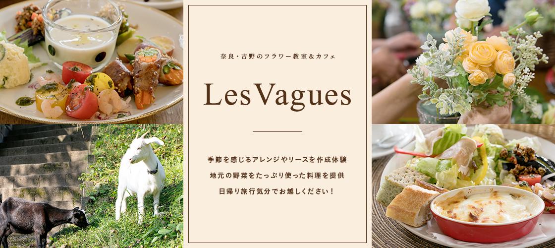 Les Vagues(レ バーグ)
